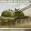 トラぺ 1/35 ZSU-57-2 スパルカ ②