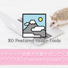 【WordPress】アイキャッチ画像を自動生成してくれるプラグイン「XO Featured Image Tools」の使い方