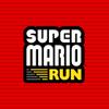 Android版 『スーパーマリオ ラン』 配信開始!ver 2.0では1-4もプレイ可能に!