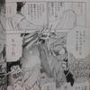 椎名高志「GS美神極楽大作戦!」の文庫版第16巻が発売されています。