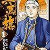 「兵馬の旗」(ビッグコミックス)【1】