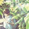 【感想】茜田 千『さらば、佳き日 3巻』ふたりぼっち。 すれ違ったままのふたり。 そして、ふたりともどこにも行けないまま……【ネタバレ漫画レビュー】