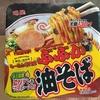 【今週のカップ麺60】 ぶぶか 油そば (明星食品)