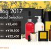 [ま]THANN の福袋「Happy Bag 2017」の中身にクレームをつけた結果は...(追記あり) @kun_maa