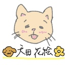 犬田花絵の日記