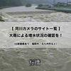 河川カメラのサイト一覧:大雨による増水状況の確認できます。(比較画像あり:福岡市、北九州市など)