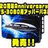 【O.S.P】設立20周年記念オリジナルラッピング「20周年Anniversary VS-3080用アッパーパネル」発売!