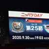 2020 J1 第25節 横浜F・マリノス ー サガン鳥栖