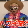 【youtuber】ジョーブログでハワイ旅行5組10名プレゼント企画実施中!