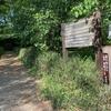 矢川緑地から城山公園へ歩く