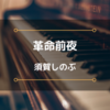 【歴史と音楽に翻弄されるピアニストの物語】|『革命前夜』 須賀しのぶ