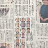琉球新報掲載〜宜野湾市芸能祭