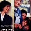 GWのお家映画におすすめ。ミセス・ダウト(1994年)