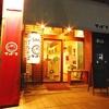 【オススメ5店】鹿児島市 天文館・中央駅・ふ頭(鹿児島)にあるそばが人気のお店
