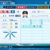 【パワプロ2020・再現選手】弓場(ハロルド・マチェット高校)