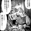 (20200511) 彼岸島 48日後… 第242話「ノート」