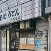 7月10日(火)大塚の立ち飲み屋にいた秘密クラブ案内男と裸の大将風。