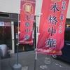本格中華料理 萬珍閣 / 札幌市中央区南8条西4丁目 札幌オリエンタルホテル 1F