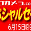 【ビックカメラ】スペシャルセール実施中!!〜目玉商品はあるのか?!