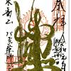 上野大仏の進化系御朱印(東京・台東区)〜進化した金泥御朱印にビックリ、驚愕