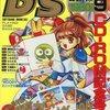 1996年発売のレトロゲーム雑誌の中で  どの号が今安く買えるのか?