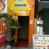 カレー探訪  SIDDARTHA(大阪市中央区)