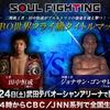 田中恒成!7回TKO勝利! WBO世界フライ級タイトルマッチ