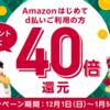 <2019年12月>Amazonではじめてd払い利用で最大40%還元(ドコモ契約者限定)