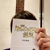 中村倫也company〜「今夜〜ツイートでお祭り騒ぎ」