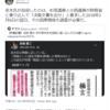 赤木さんの自殺と二人の国会議員の関係 調査が必要です 2021年6月26日