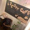 カフェ新宿三丁目駅 新宿デートするならスコップカフェ!PC作業も