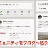 bloggerの「Google+バッジ」ガジェットを使ってコミュニティをブログへ貼り付けてみると見栄えが良くて気に入りました!!