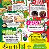 10月19日20日は春日井まつり「春日井風土~kasugai food」へお越しください