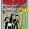 昭和の中坊<全5巻>