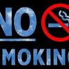 【禁煙】タバコをやめる方法、禁煙方法を教えます。前篇