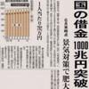 ダマされてた。「国の借金で日本破滅は大ウソ」米国発の最新経済学。