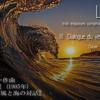 ドビュッシー『交響詩 海』のMIDI打ち込み