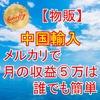 【物販】中国輸入!メルカリで月収益5万円は誰でも出来る!