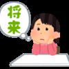 【志望動機】公務員試験受験のきっかけ