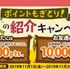 ECナビでポイントもぎとり!秋の紹介キャンペーン中!1000円分もらう方法とは?