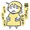 【妊娠34週】起きたり、立ったりすると、お腹が張る。妊婦さんの体調と症状。