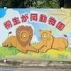 桐生が岡動物園|入園料が無料!園内の雰囲気や特徴:群馬県桐生市