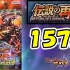 【デュエプレ】 伝説の再誕 157連ガチャ 第2弾カードパック #6