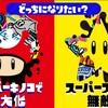 スーパーマリオ35周年でSplatoon【スプラトゥーン】とコラボが決定!「どっちになりたい? スーパーキノコで巨大化 vs スーパースターで無敵」