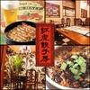 【オススメ5店】糸満・豊見城・南風原・南城(沖縄)にある鍋が人気のお店