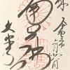 御朱印集め 大安寺(Daianji):奈良