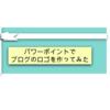 【無料でロゴ作成】初めてでも出来た!パワーポイントでブログのロゴを作ってみた