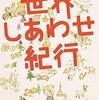 「世界しあわせ紀行」 2012
