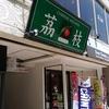 高崎街中にあるコスパ抜群の中華料理屋。茘枝 (ライチ)