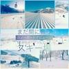 【春スキー】ゴールデンウィークまでオープンしているおすすめスキー場!